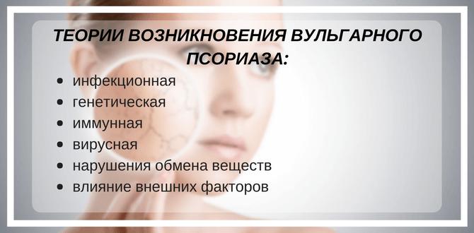 причины вульгарного псориаза
