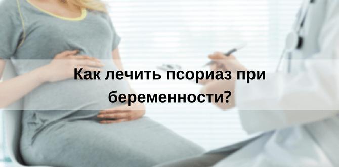 Псориаз Документальный Фильм