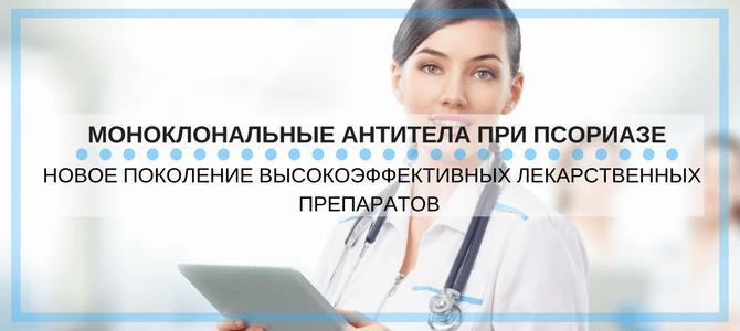 мнение врачей о моноклональных антителах от псориаза