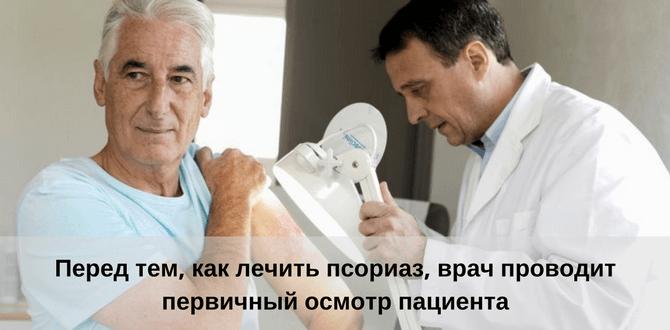 лечение псориаза у мужчин
