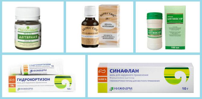 препараты для лечения псориаза