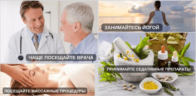 методы лечения псориаза от нервов