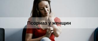 псориаз у женщин