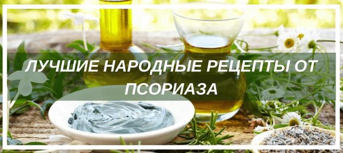 рецепты от псориаза