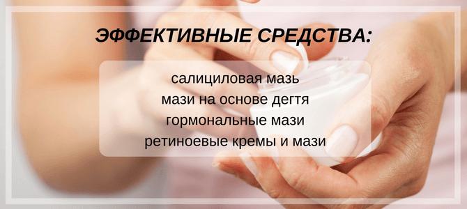 Негормональные мази от псориаза список эффективных препаратов