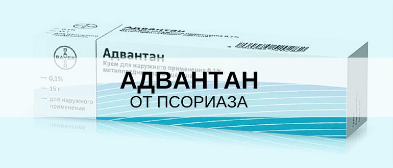 Мазь Адвантан при псориазе показания к применению аналоги и стоимость