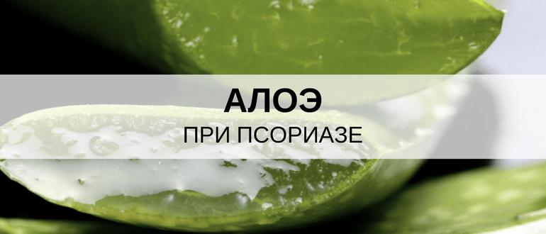 Алоэ при псориазе - лечение народным методом