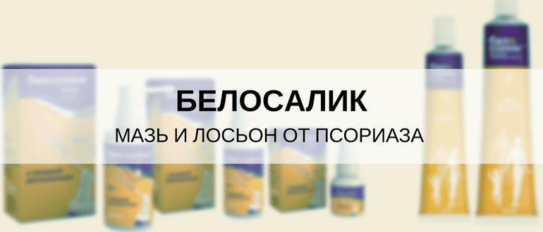 Лосьон белосалик при псориазе отзывы