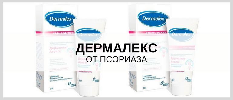 крем Дермалекс при псориазе