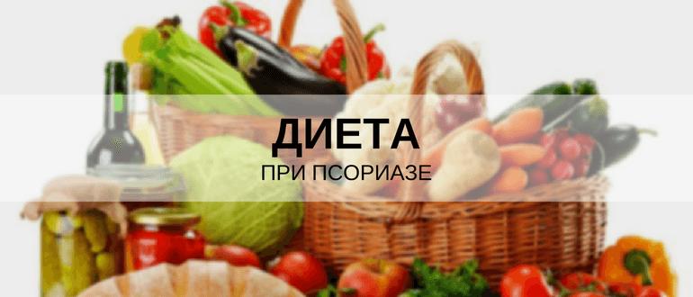 Какие продукты нельзя кушать при псориазе