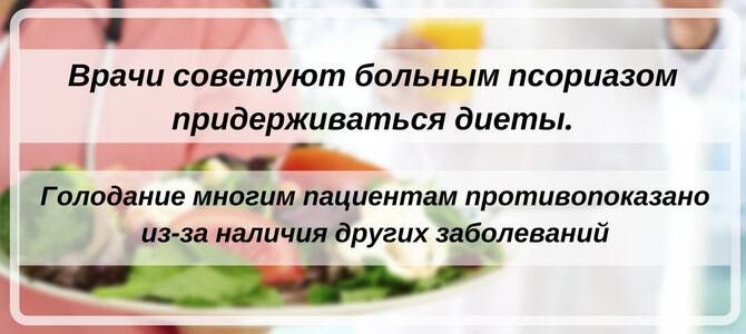 диета или голодание?