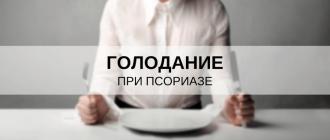 голодание при псориазе