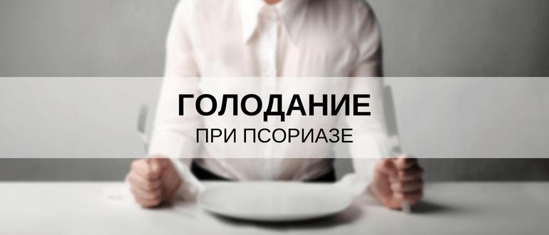 Сухое Голодание При Псориазе