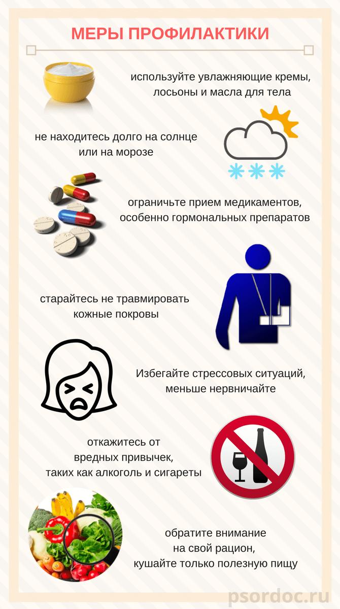 Народные средства от псориаза — лечение болезни в домашних условиях