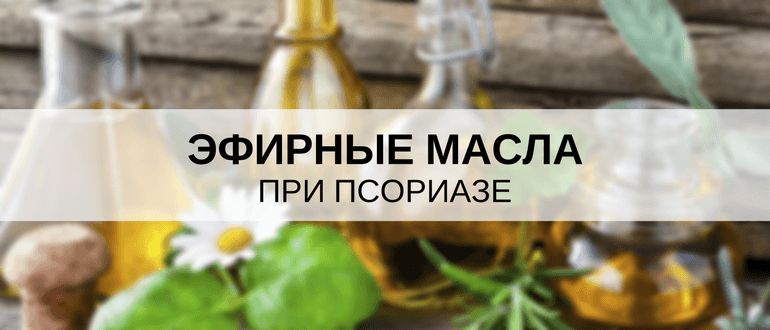 эфирные масла при лечении псориаза