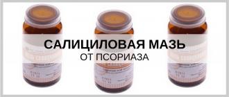салициловая мазь от псориаза