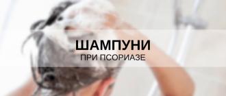 шампуни при псориазе