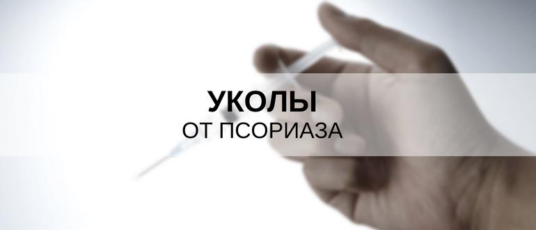 Уколы от псориаза виды препаратов