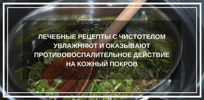 народные рецепты с чистотелом