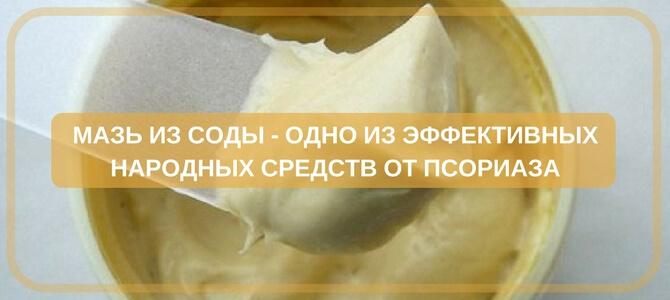 мазь из соды от псориаза