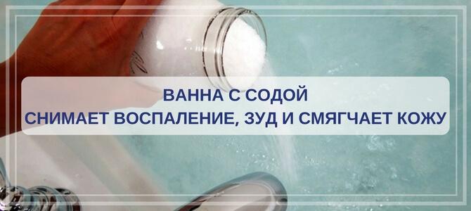 ванна с содой от псориаза