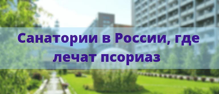 Санатории в России, где лечат псориаз