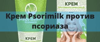 Крем Psorimilk против псориаза