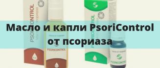 Масло и капли PsoriСontrol от псориаза