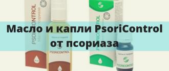Масло и капли Psoricontrol от псориаза