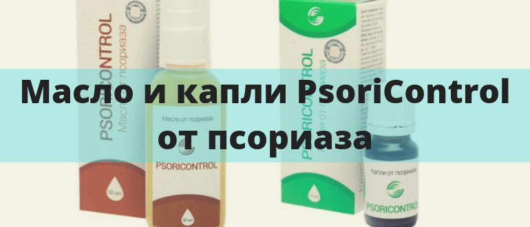 Лечение Псориаза И Других Кожных Заболеваний
