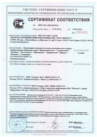 Сертифкат соответствия