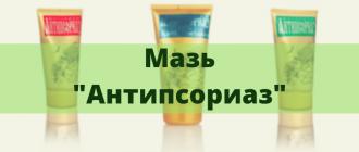 Мазь Антипсориаз