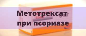 Ликопид при псориазе отзывы врачей и пациентов как принимать