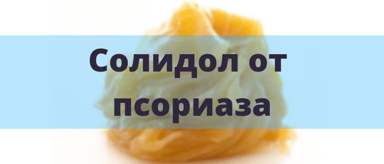 Жировой солидол при псориазе отзывы
