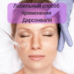 Проведение процедуры аппаратом Дарсонваля