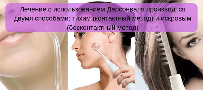 Лечение с использованием Дарсонваля
