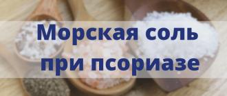 Морская соль при псориазе