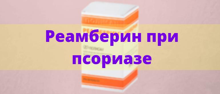 Как применять Реамберин при псориазе